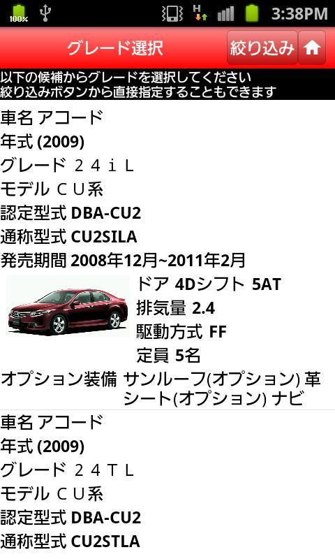 Gooクルマ買取査定 Lite (無料版) - screenshot