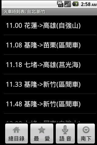 火車時刻表 - screenshot