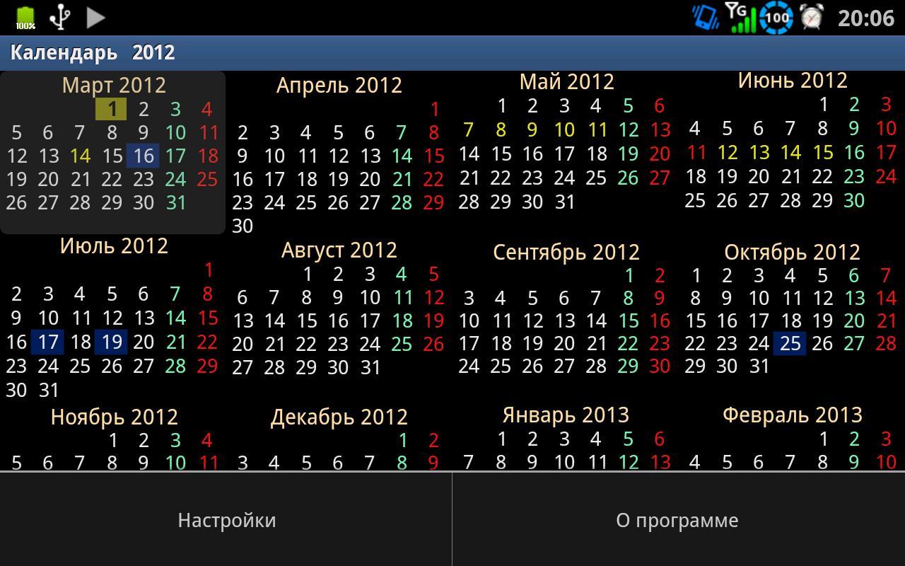 Year calendar- screenshot