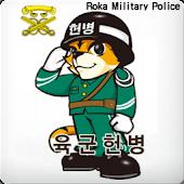 육군 헌병