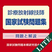 診療放射線技師国家試験問題集 Lite