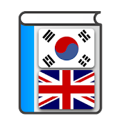 Korean English Dictionary