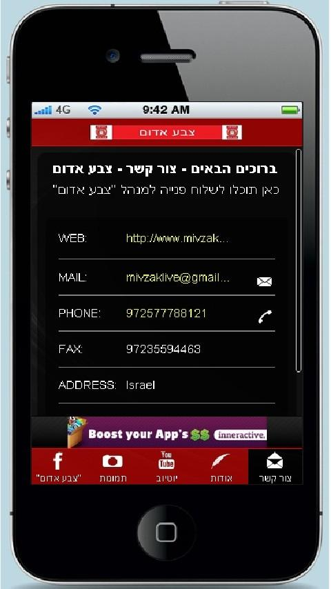 MivZaKLive - israel news - screenshot