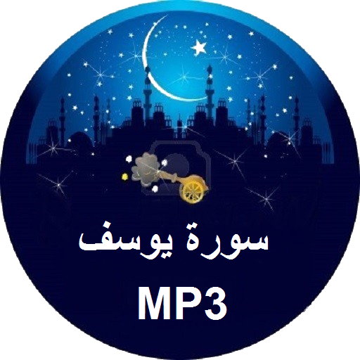 sourat youssef mp3