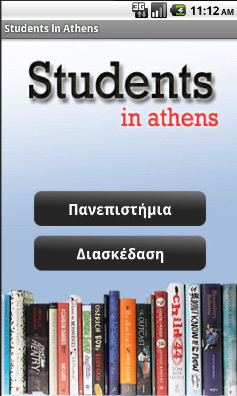 Students in Athens - screenshot