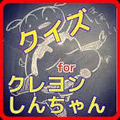 クイズforクレヨンしんちゃん☆楽しいぞぉ