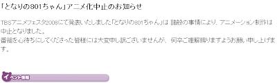《我的腐女女友 801》动画计划中止,天野こずえ秋季连载再开