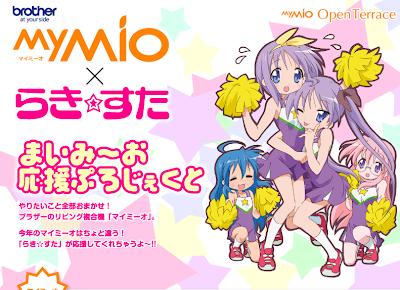 日本兄弟牌 MyMio 一体机应援《幸运星》
