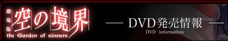 《空之境界》剧场版 DVD 第四章第五章发售时间确定