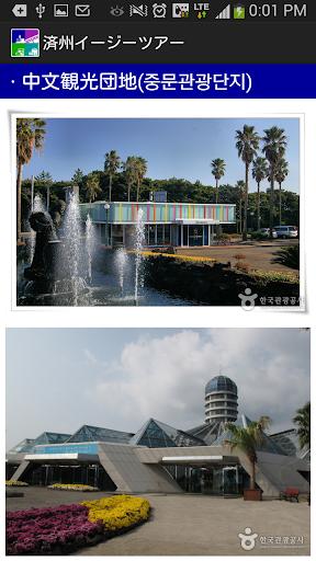 済州イージーツアー|玩旅遊App免費|玩APPs