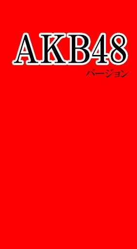 マニアック診断 AKB48バージョン