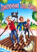 Screenshot of Adventures of Tom Soyera