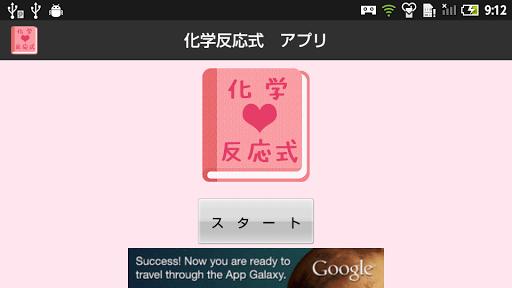 【無料】化学反応式アプリ 女子用 :一覧で覚えよう!