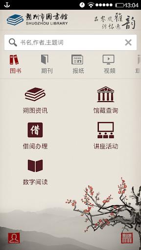 朔州市图书馆