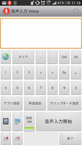 工具必備免費app推薦|音声入力 Voice Plus線上免付費app下載|3C達人阿輝的APP