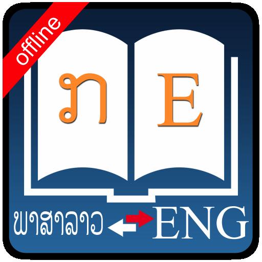 Lao Dictionary LOGO-APP點子