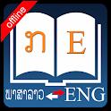 Lao Dictionary