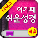 Deluxe 쉬운성경+새찬송가 icon