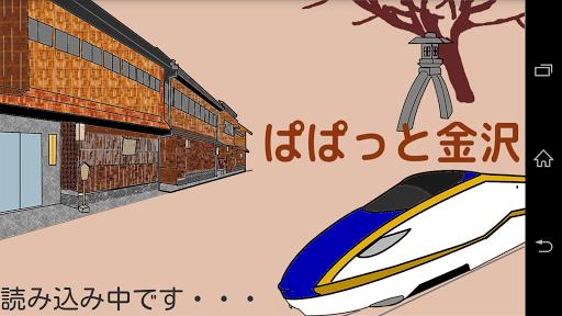 ぱぱっと金沢