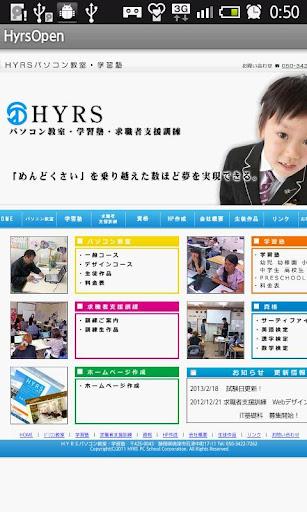 HYRSホームページ