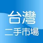 台灣二手市場 icon
