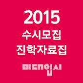 [태블릿용] 2015수시모집 미술대학 진학백과