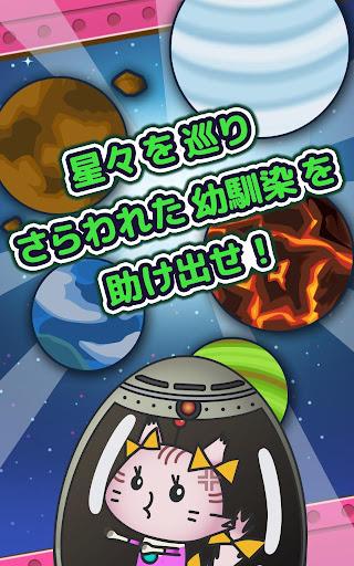 無料休闲Appのひっぱれ!ネコPingプラネット 記事Game