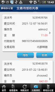 浦发手机银行(企业版) - screenshot thumbnail