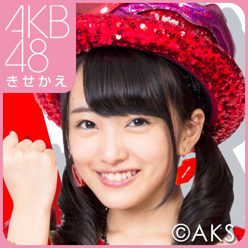 AKB48きせかえ(公式)向井地美音-J14 個人化 App LOGO-APP試玩