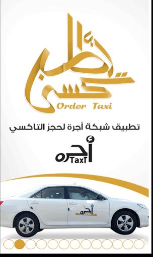 أجره - تطبيق تاكسي -Taxi Cab