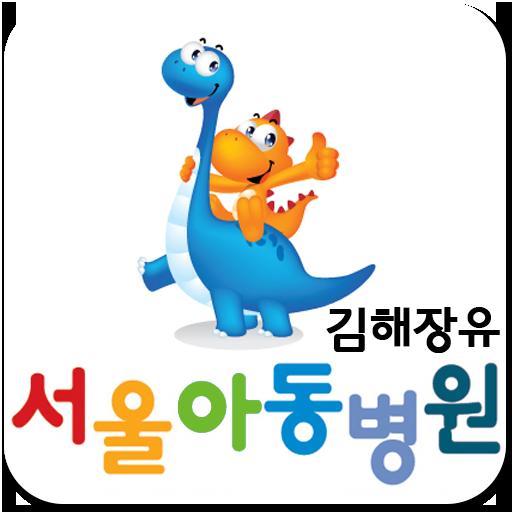 서울아동병원 김해장유,대청,율하 LOGO-APP點子