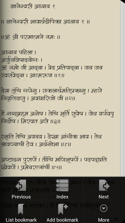 dnyaneshwari pdf download