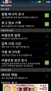 WiFi Status- screenshot thumbnail