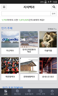 Naver Dictionary - 네이버사전 - screenshot thumbnail