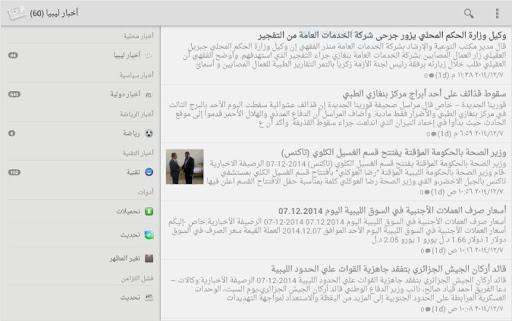 أخبار ليبيا
