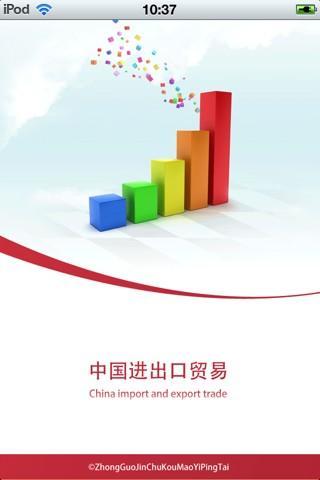 中国进出口贸易平台