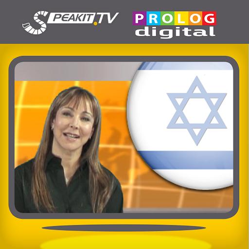 HEBREW on Video Speakit.tv
