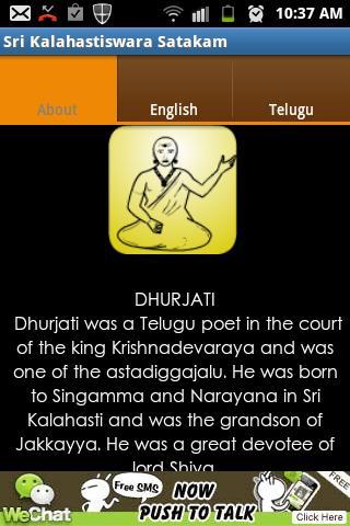 SriKalahastiswara Satakam- screenshot