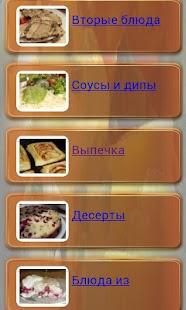 рецепты и фото салатов и закусок вторых блюд #5