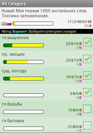 【免費教育App】BX Memo-APP點子