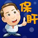 保肝冷笑話 logo