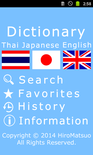 Thai Japanese Word Dictionary
