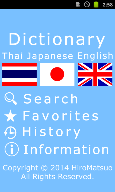 Thai Japanese Word Dictionary- screenshot