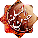 Hisn Almuslim for Android