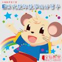 全腦數學小班-A4彩虹版電子書(正式版) icon