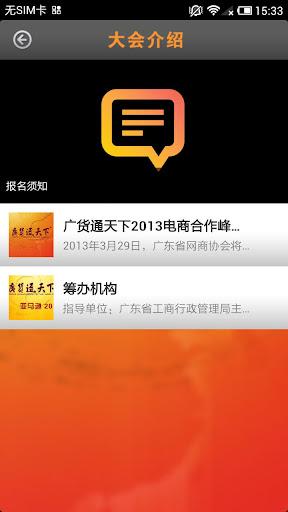 玩商業App|广货通天下免費|APP試玩