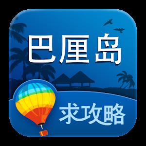 巴厘岛旅游攻略- Android Apps on Google Play