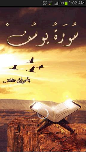 سورة يوسف بأصوات مختلفة