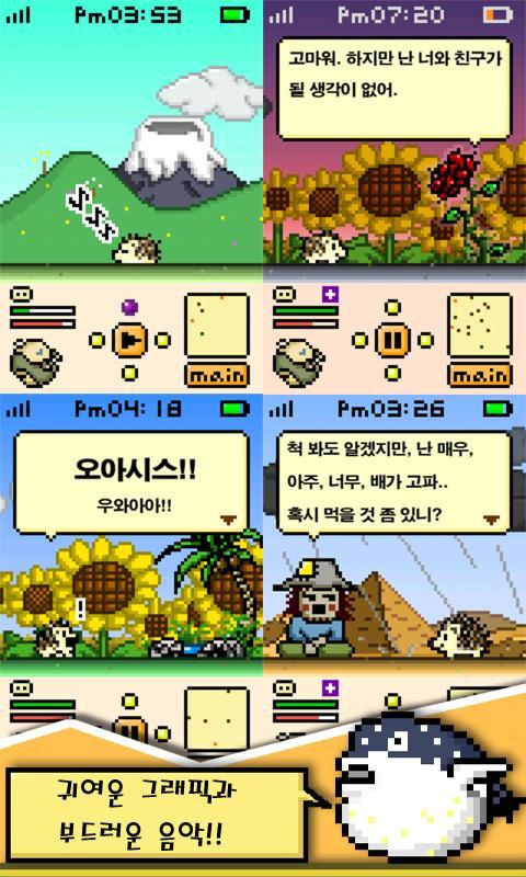 피그미스●호글렛●EX - screenshot