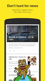 카카오토픽 KakaoTopic - Google Play의 Android 앱
